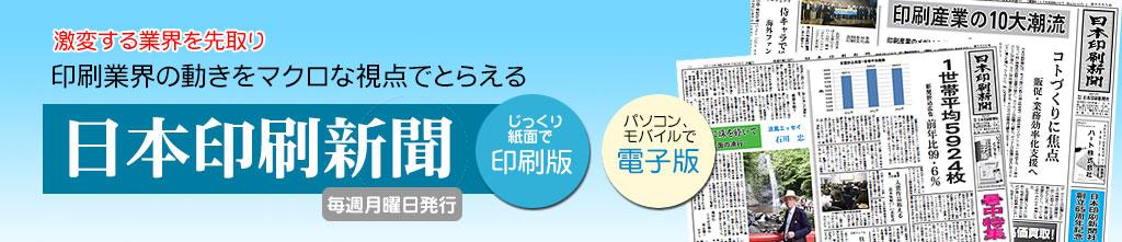 日本印刷新聞